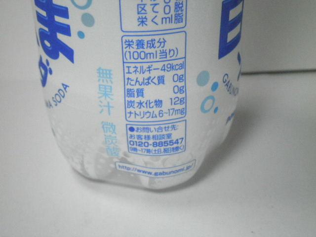 がぶ飲み白くまソーダ02