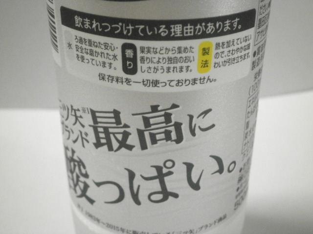 三ツ矢グリーンレモン02