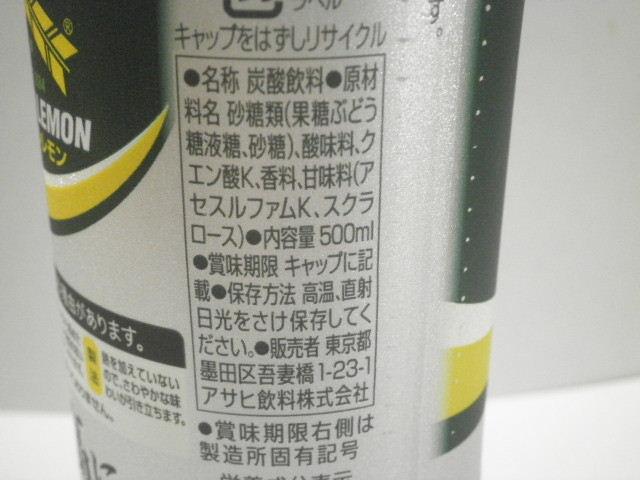 三ツ矢グリーンレモン06