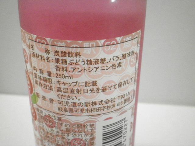 道の駅可児ッテRoseCider05