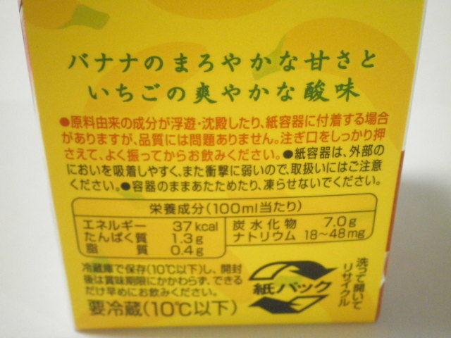 いちごバナナ02