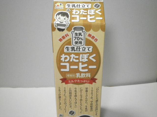 埼玉のご当地コーヒー:「わたぼくコーヒー」を飲む!