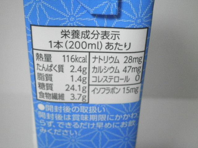 豆乳飲料 健康ラムネ02