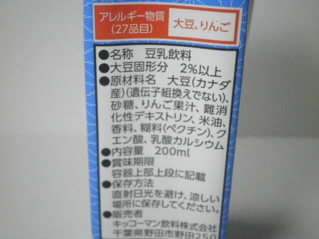 豆乳飲料 健康ラムネ05