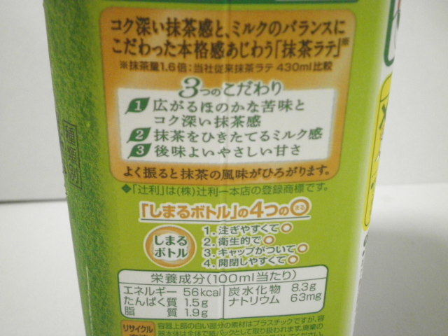 辻利本抹茶ラテ02