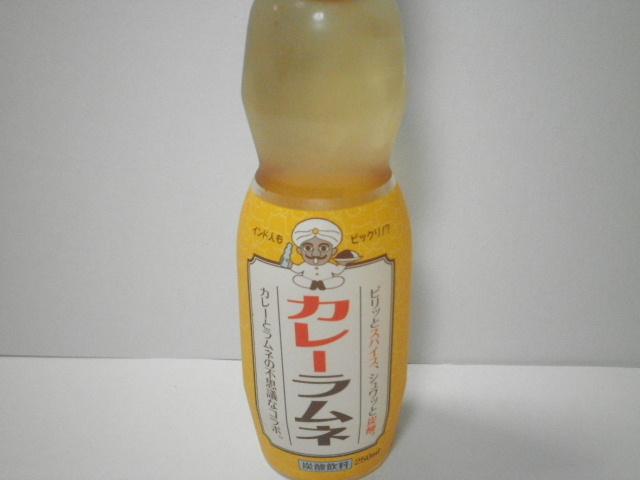 ご当地飲料?:木村飲料の「カレーラムネ」を飲んでみる!