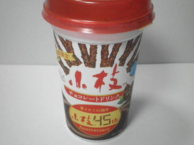 小枝チョコレートドリンク01