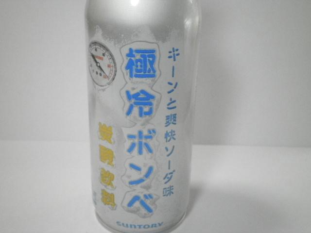 今日の飲み物:サントリー「極冷ボンベ」を飲む!