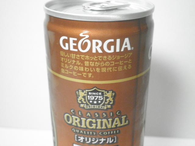 ジョージアオリジナル02