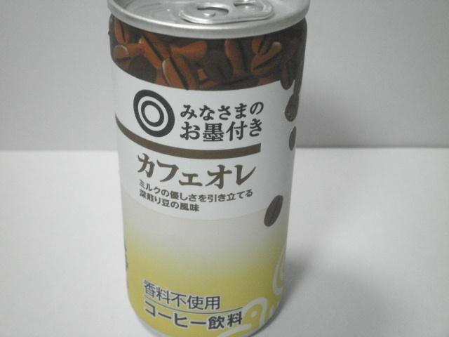 今日の飲み物:「みなさまのお墨付きカフェオレ」(缶入り)を飲む!
