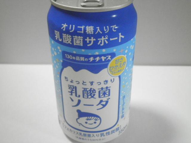 チチヤス ちょっとすっきり乳酸菌ソーダ01