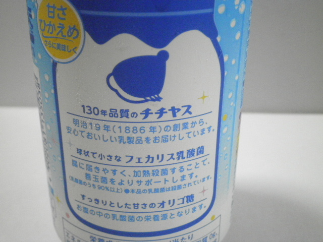 チチヤス ちょっとすっきり乳酸菌ソーダ02