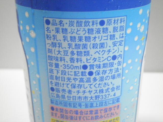 チチヤス ちょっとすっきり乳酸菌ソーダ06