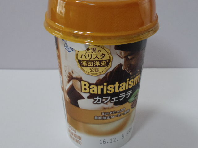 今日の飲み物:「バリスタイズム カフェラテ」を飲む!
