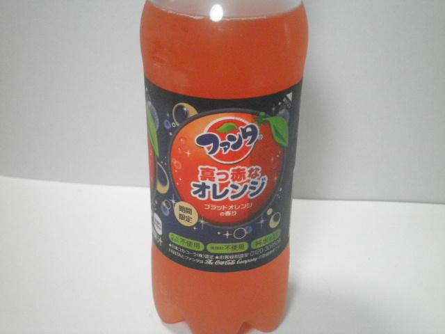 ファンタ 真っ赤なオレンジ01