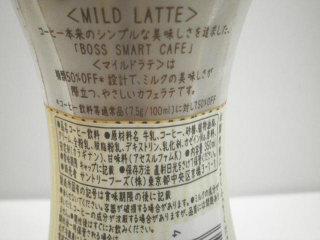 ボススマートカフェ マイルドカフェ06