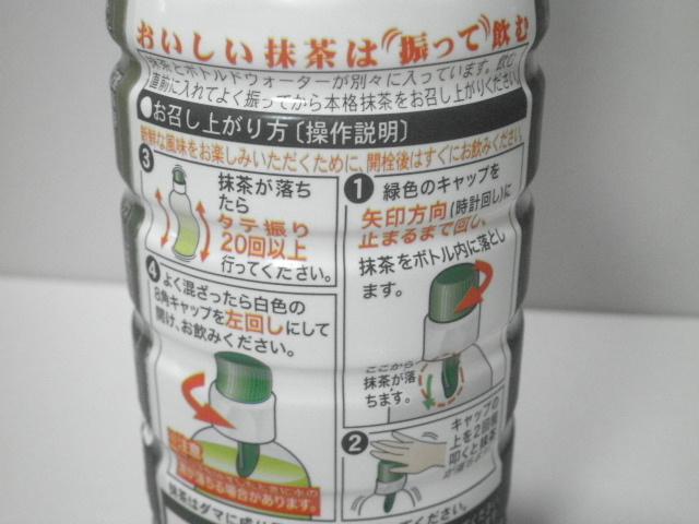 西尾抹茶04