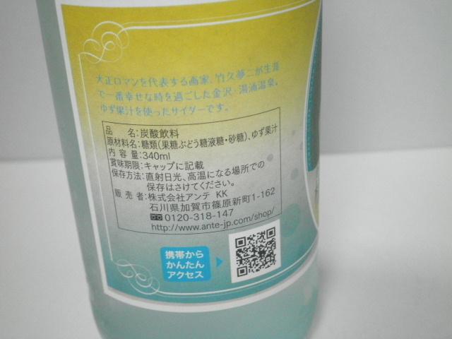金沢湯桶サイダー-柚子乙女05