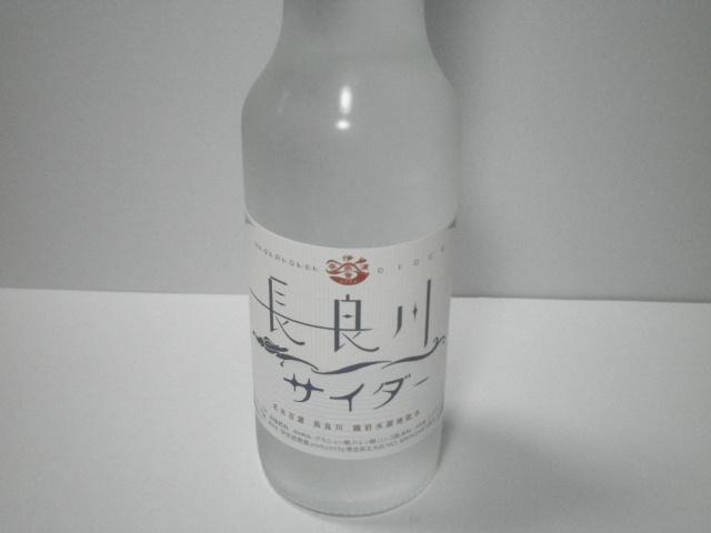 長良川サイダー01