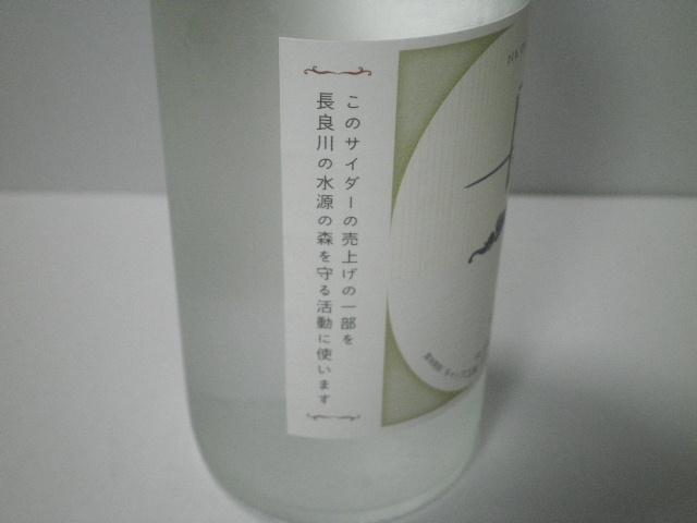 長良川サイダー02