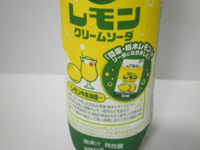 がぶ飲みレモンクリームソーダ02