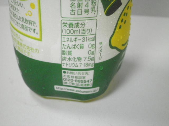 がぶ飲みレモンクリームソーダ03