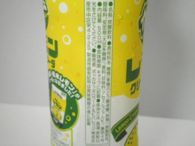 がぶ飲みレモンクリームソーダ06