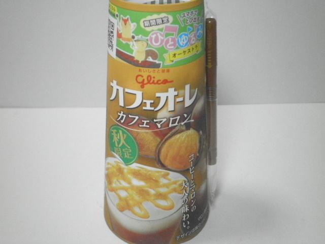 グリコカフェオレ-カフェマロン1