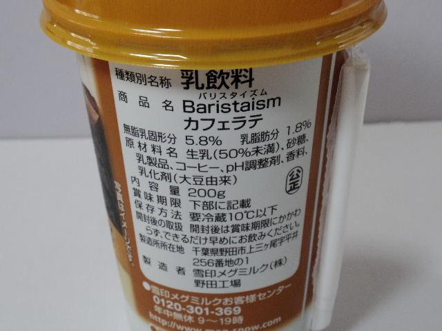 バリスタイズム-カフェラテ5