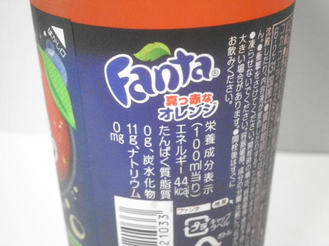 ファンタ 真っ赤なオレンジ02