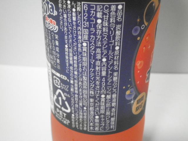 ファンタ 真っ赤なオレンジ05