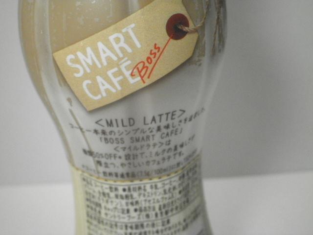 ボススマートカフェ マイルドカフェ02