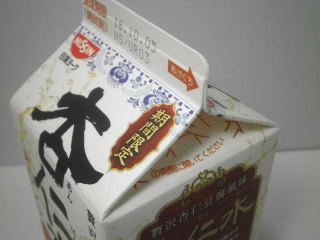 杏仁水03