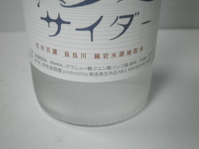 長良川サイダー05