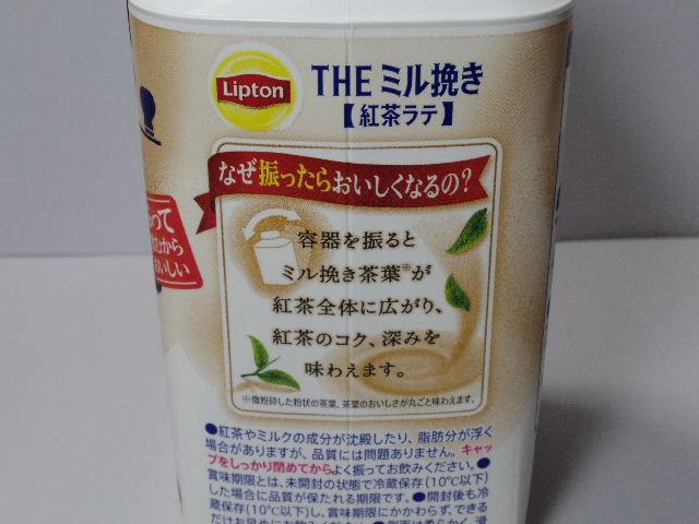 THEミル挽き紅茶ラテ2