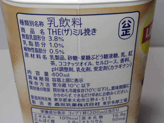THEミル挽き紅茶ラテ6