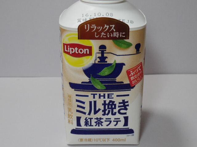 THEミル挽き紅茶ラテ1