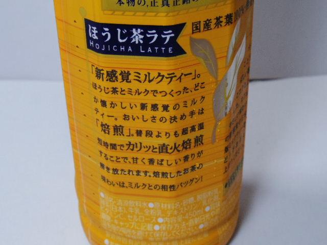 ほうじ茶ラテ02