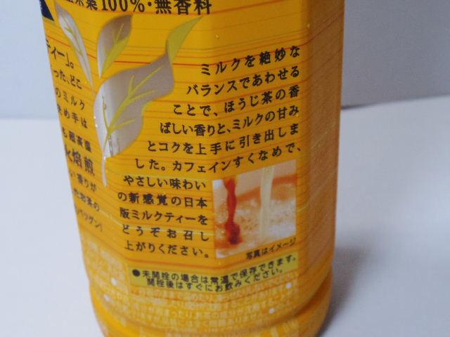ほうじ茶ラテ03