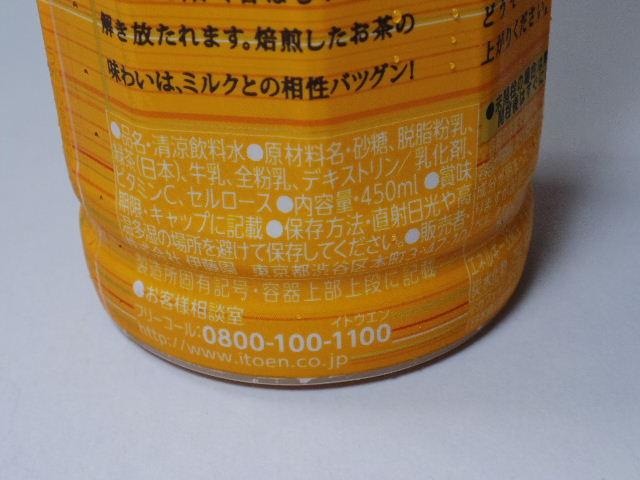ほうじ茶ラテ07