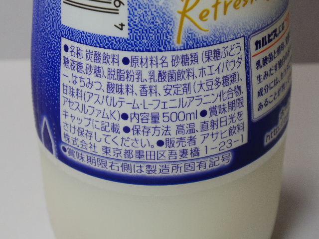 カルピスソーダ濃いめ04