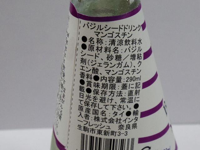 バジルシードドリンク-マンゴスチン6