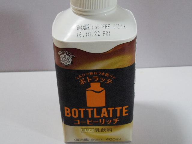 今日の飲み物:「ボトラッテ コーヒーリッチ」を飲む!