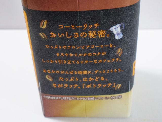 ボトラッテコーヒーリッチ02