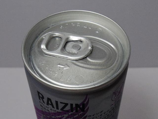 ライジン-パープルウイング3