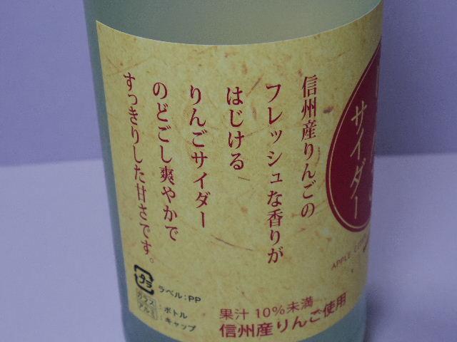 信州りんごサイダー02