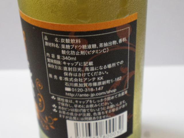 加賀棒茶サイダー5