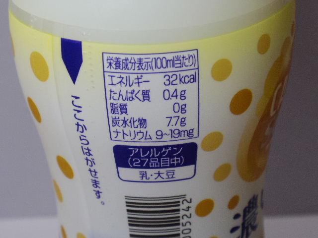 カルピスソーダ濃いめ02