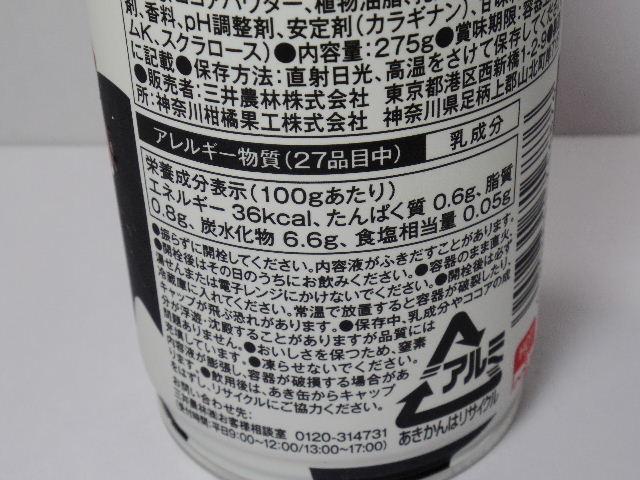 チロルチョコ-ミルクチョコドリンク2