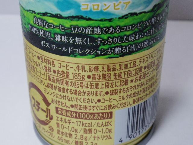 ボス-コロンビア微糖5